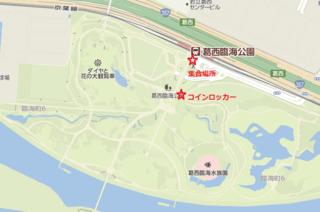 葛西臨海公園.PNG