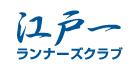 江戸一RCメインロゴ